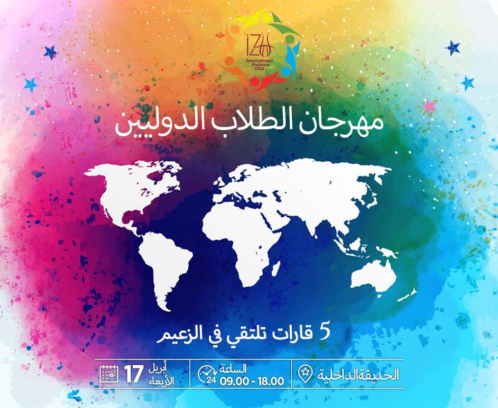 uluslararası fest mobil - arb
